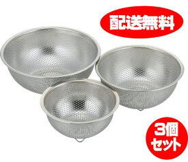 【送料無料】パンチングボール(パンチング ザル)3個セットざる ステンレス製ざる パンチングボウル パンチングザル ボウル ボール ステンレス