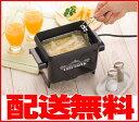 電気フライヤー(日本製)電気卓上 天ぷら鍋/家庭用フライヤー卓上フライヤー【送料無料】