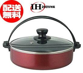 IH、ガス火両対応 すき焼き鍋26cmフッ素加工、ガラス蓋付き、ツル付き