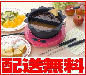チーズフォンデュ鍋・チョコレートフォンデュ鍋一度で二つの味が楽しめるハーフフォンデュ セット日本製/電気フォンデュ鍋