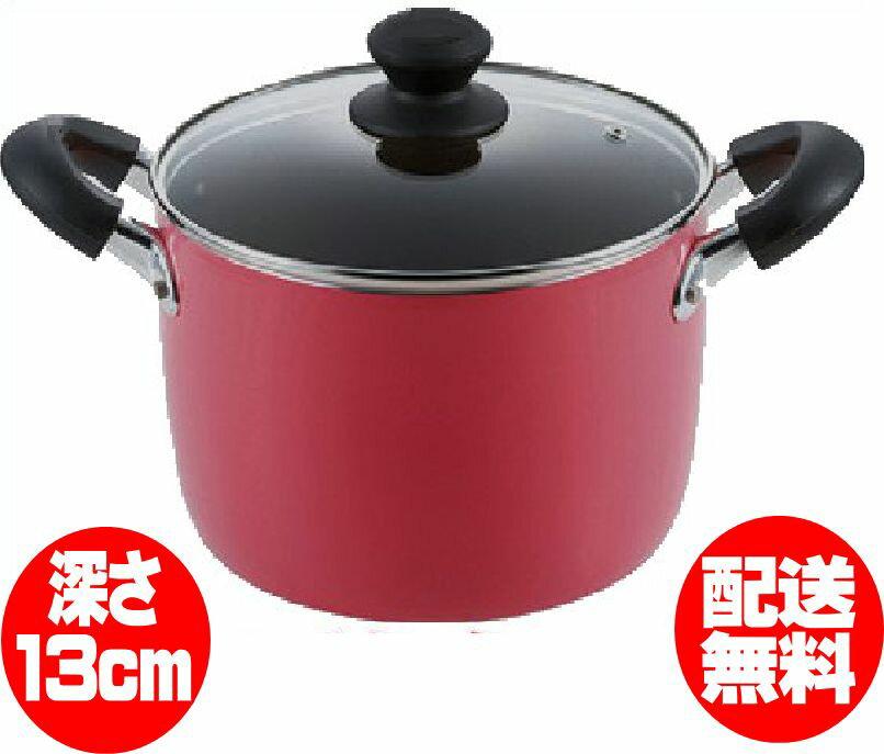 【送料無料】IH対応フッ素加工シチューポット(半寸胴鍋・カレー鍋)煮込み鍋、口径22cm