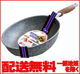 超軽量ストーンマーブルコート炒め鍋(IH対応)内径28cmの北京鍋(中華鍋)炒めなべ/深型フライパン【送料無料】