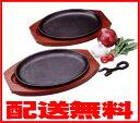 【本州限定・送料無料】家庭で鉄板ステーキが楽しめる!大判ステーキ皿2枚組【ステーキプレート】IH対応 IH プレート