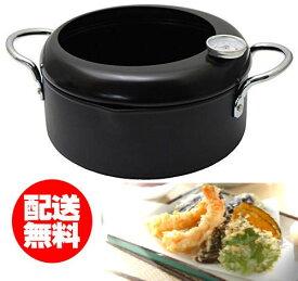温度計付き天ぷら鍋20cmIH対応(ガス火OK)  両手天ぷら鍋【送料無料】