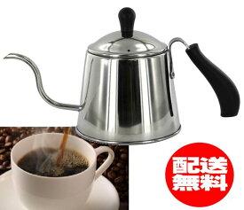【送料無料】コーヒーポット1.1L用(ステンレス製)(ドリップポット)