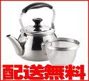 ステンレス製広口ケトル3リットル茶こし付きでお茶が煮出せる【やかん】IH・ガス火多熱源に対応したケトル【送料無料】