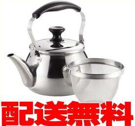 ステンレス製広口ケトル3リットル麦茶の作れる茶こし付きケトル!【やかん】IH・ガス火多熱源に対応したケトル【送料無料】