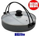 IH、ガス火両対応 すき焼き鍋26cmセラミック加工、ガラス蓋付き、ツル付き