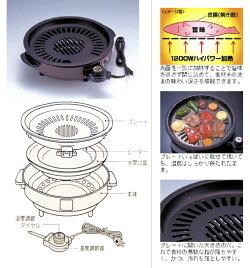 電気焼肉プレート電気グリルホットプレート