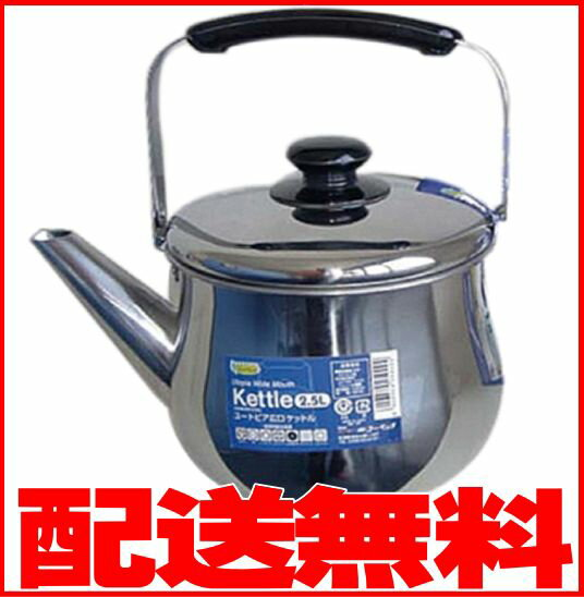 ステンレス製広口ケトル2.5リットル熱伝導に優れ、早くお湯が沸く【やかん】IH・ガス火多熱源に対応したケトル【送料無料】