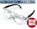 メガネ型ルーペ(メガネ型拡大鏡)ブルーライトカット仕様 晶画面から発生するブルーライトを遮断して、目に負担を与…