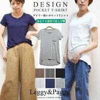 【新作】ポケットデザインTシャツデイリー使いシリーズ最新作毎日着れるシンプルデザイン《メール便無料》カジュアル半袖TシャツT-shirtティーシャツゆったりドルマン