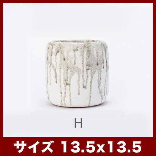 【植木鉢】プルム 13【植木鉢 おしゃれ 鉢カバー ガーデン雑貨 かわいい インテリア/セール対象F】