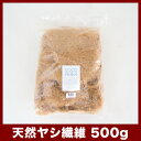 ココファイバー 500gバッグ  ≪天然のココヤシ繊維≫