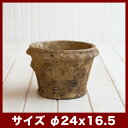 ロザダ 16 ≪植木鉢/ガーデン雑貨/おしゃれ/かわいい/シック/アンティーク/セール対象F≫