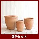 テラムルタ カラシュ 3点セット ≪おしゃれな植木鉢/テラコッタ/素焼き鉢/セール対象1≫
