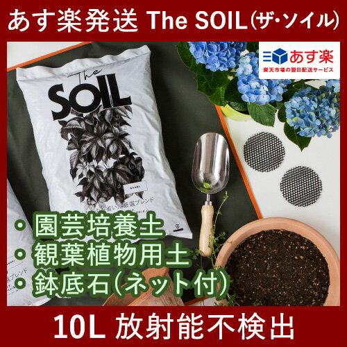 【園芸用土三種】【あす楽対応】The SOIL(ザ・ソイル) 10L 園芸培養土/観葉植物用土/鉢底石【土 用土 ガーデニング】【放射能測定済】