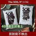 【園芸用土】The SOIL(ザ・ソイル) 40L 園芸培養土【園芸用土 土 用土 ガーデニング】【放射能測定済】