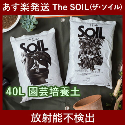 【園芸用土】【あす楽対応】The SOIL(ザ・ソイル) 40L 園芸培養土【園芸用土 土 用土 ガーデニング】【放射能測定済】