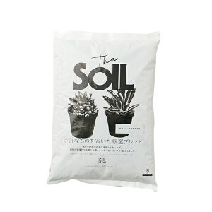 【園芸用土】【あす楽対応】The SOIL(ザ・ソイル) 5L サボテン・多肉植物用土【土 用土 ガーデニング】【放射能測定済】