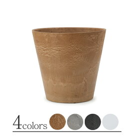 アートストーン コニック M ≪植木鉢/大型/軽量/おしゃれ/プラスチック≫