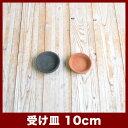 受け皿A 10cm  ≪植木鉢/おしゃれ/ラフ/陶器/テラコッタ/素焼き鉢≫