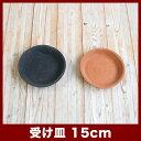 受け皿C 15cm  ≪植木鉢/おしゃれ/ラフ/陶器/テラコッタ/素焼き鉢≫
