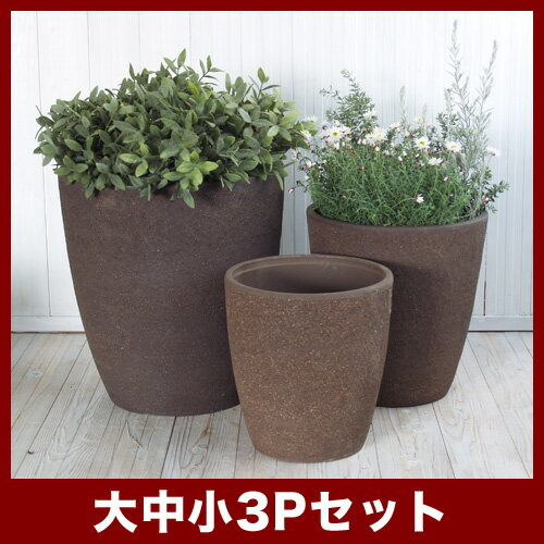 トリニダード 972 3点セット  ≪植木鉢/おしゃれ/モダン/陶器/テラコッタ/素焼き鉢≫