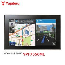 YUPITERU 7インチワイドVGA液晶 ポータブルカーナビ YPF7550ML キュッシュレス5%還元対象