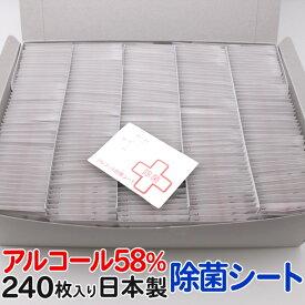 送料無料 アルコール除菌シート240枚入り アルコール58% 個包装(アルコールお手拭き)汚れ落とし エタノール ウェットティッシュ