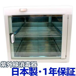 送料無料 紫外線消毒器コンパクトライザー T-812【殺菌 除菌 ペット エステ ネイル トリマー サロン】