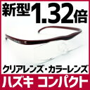 ハズキルーペ 正規品 新型 コンパクト1.32倍 クリアレンズ カラーレンズ ブルーライト対応【プリヴェAG Hazuki ルーペ…