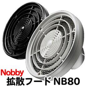 送料無料 NOBBY・ノビィ ヘアドライヤー 拡散フード NB80 白・黒 ノビー ドライヤー【TG】