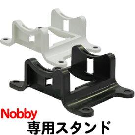 NOBBY・ノビィ ヘアドライヤー スタンド 白・黒 ノビー ドライヤー