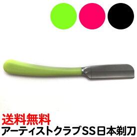 送料無料フェザープロフェッショナル アーティストクラブSS 日本剃刀 (品番ACS-NL、ACS-NW、ACS-NB)ライム、ワイン、ブラック※替刃なし【TG】
