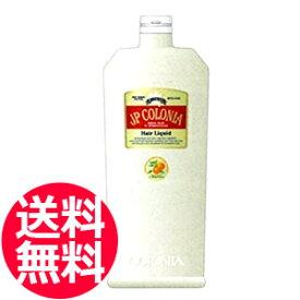 送料無料 JPコロニアヘアリキッドEX 1000ml 【JP COLONIA JPコロニア】No.8574