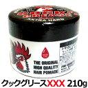 阪本高生堂 クックグリース XXX 210g(スタイリング剤 整髪料 グリース メンズ ファインコスメティクス)【CP】