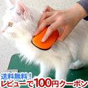 猫 ブラシ ペット用お手入れ用品 キューティクルプロテクトブラシ ペット用ブラシ ブラッシング トリミング 猫ブラシ …