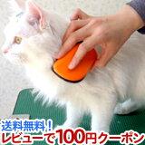 【定形外送料無料】ペット用ブラシキューティクルプロテクトブラシ静電気をおさえるから汚れにくく、毛玉、切れ毛を予防犬用猫用