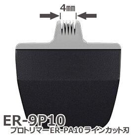 【定形外送料無料】Panasonic バリカン プロトリマーER-PA10ラインカット用替刃ER-9P10【肉球まわり ラインアート】