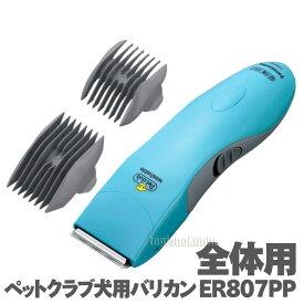 送料無料 Panasonic ペットクラブ犬用バリカン 全体用 ER807PP コードレス 水洗いOK 犬用