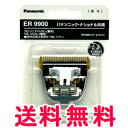 送料無料 パナソニック バリカン用替刃ER9900 対応機種ER1610・ER-GP80等【バリカン 替刃 髪 業務用】【TG】