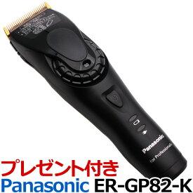 新発売 パナソニックコードレスバリカン ER-GP82 ※ER-GP80後継機