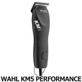 WAHL KM5 パフォーマンス(KM5 PERFORMANCE)ペット用コード式バリカン 犬用 大型犬 馬 羊にも
