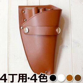 シザーベルトkt-80 牛革 4丁用 ベルト付き 4色【シザーバッグ シザーバック シザーケース はさみ ハサミ 鋏 トリマー 美容師】