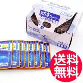 【定形外送料無料】メガネクリーナー 60袋【昭和紙工株式会社】めがね 眼鏡 眼鏡拭き めがねふき