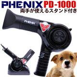 PHENIXフェニックスペットイオンドライヤーPD-1000ノズル、スタンド付き低温でワンちゃんに優しい【犬猫業務用サロントリマー】