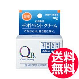 QB薬用デオドラントクリーム 30g(QBクリーム 消臭クリーム 薬用 臭い 匂い 無香料)定形外便送料無料【TG】
