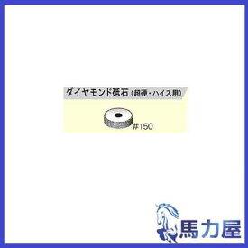 リョービ ドリルシャープナ用 ダイヤモンド砥石(超硬・ハイス用) #150 NO.21204 AE24204