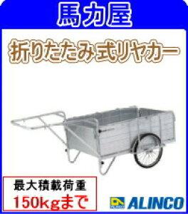【代引・日時指定不可】アルインコ(ALINCO) 折りたたみ式リアカー HK-150E